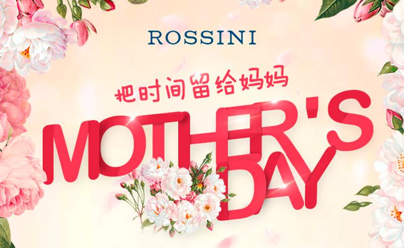 罗西尼互动丨算过吗?你还有多少时间可以陪伴妈妈?
