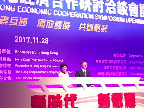 韩国龙主席参加第21届京港经济合作洽谈会