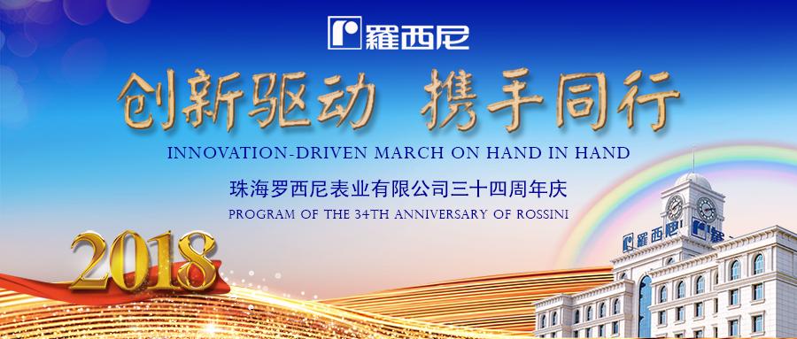 创新发展 合作共赢丨珠海罗西尼表业有限公司三十四...