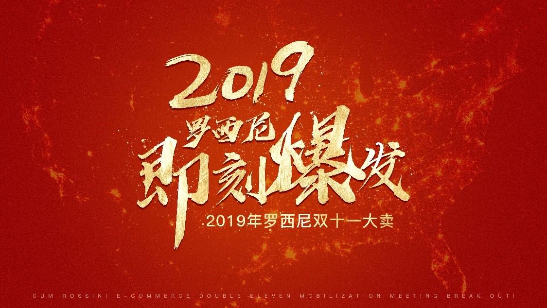 """2019罗西尼""""双11""""全线告捷"""