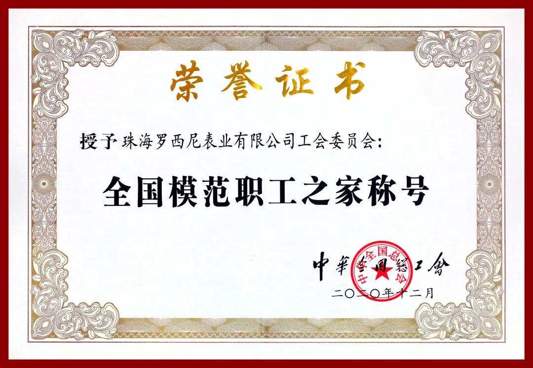 """又一国家级荣誉来了!罗西尼表业工会荣获""""全国模范..."""